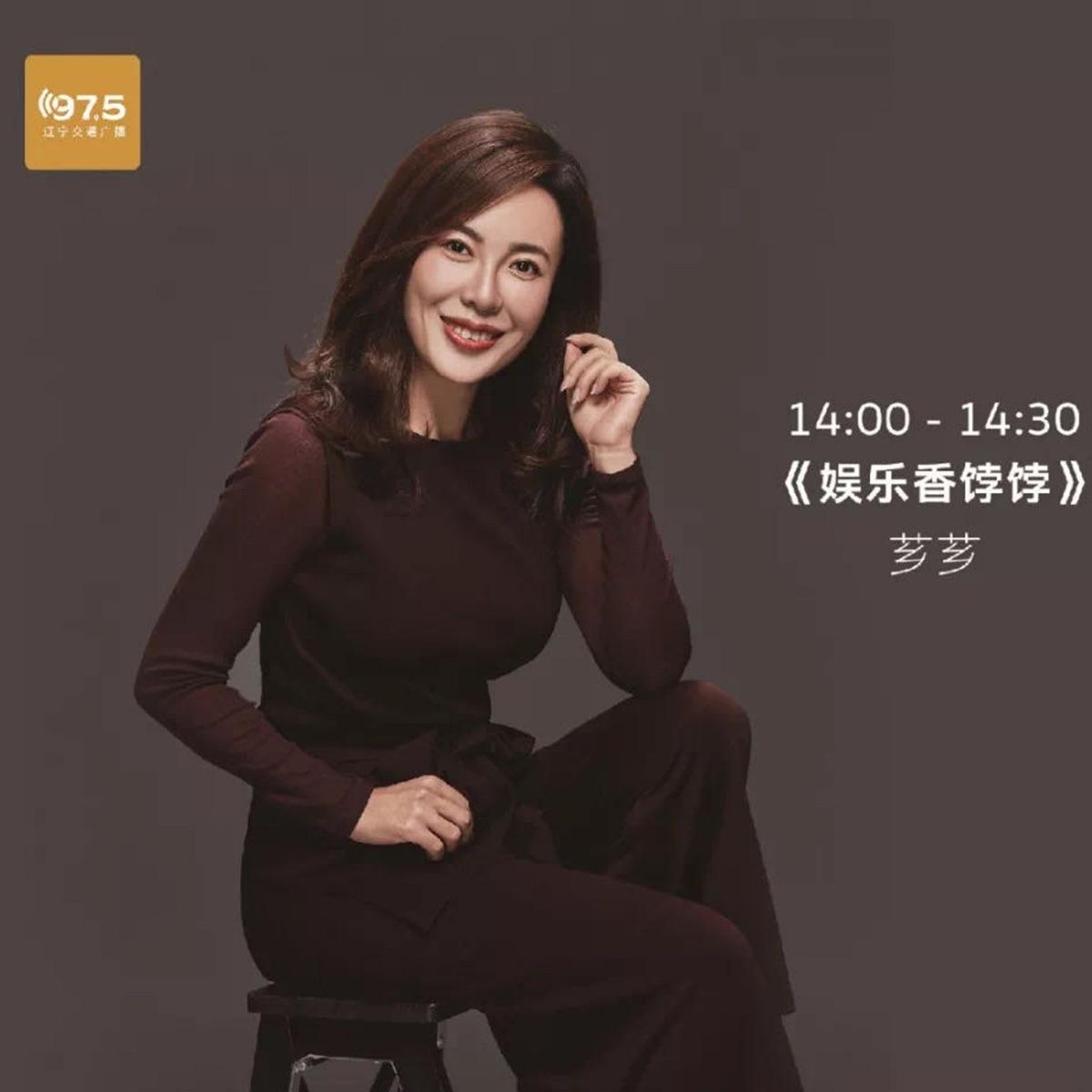 娱乐香饽饽 2020年 节目录音