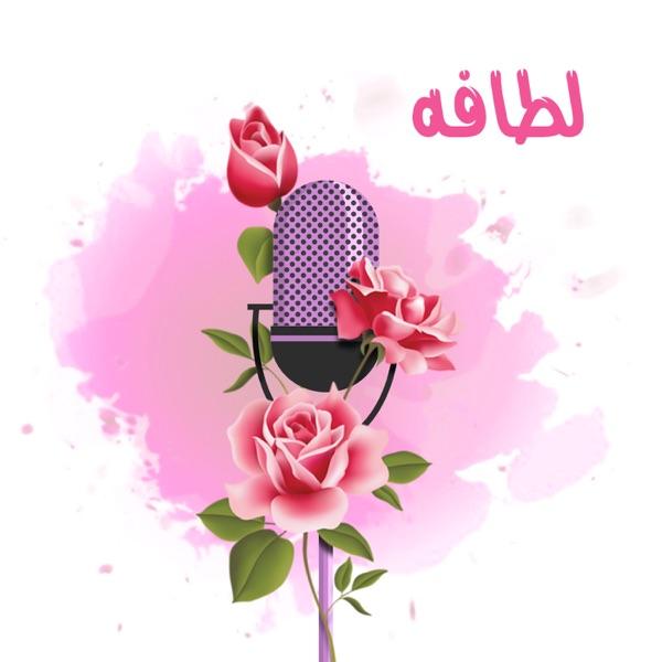 Latafa Podcast بودكاست لطافه