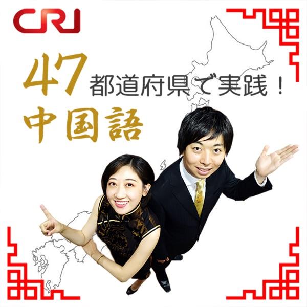 47都道府県で実践!中国語