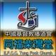 同福柴灣堂 Tung Fook Chai Wan Church