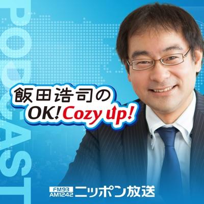 飯田浩司のOK! Cozy up! Podcast