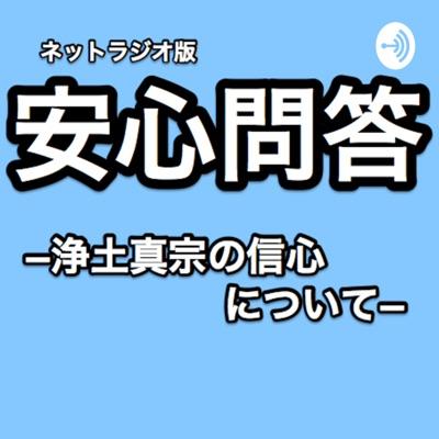 ネットラジオ版安心問答(浄土真宗の信心について)