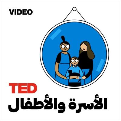 TEDTalks الأسرة والأطفال:TED