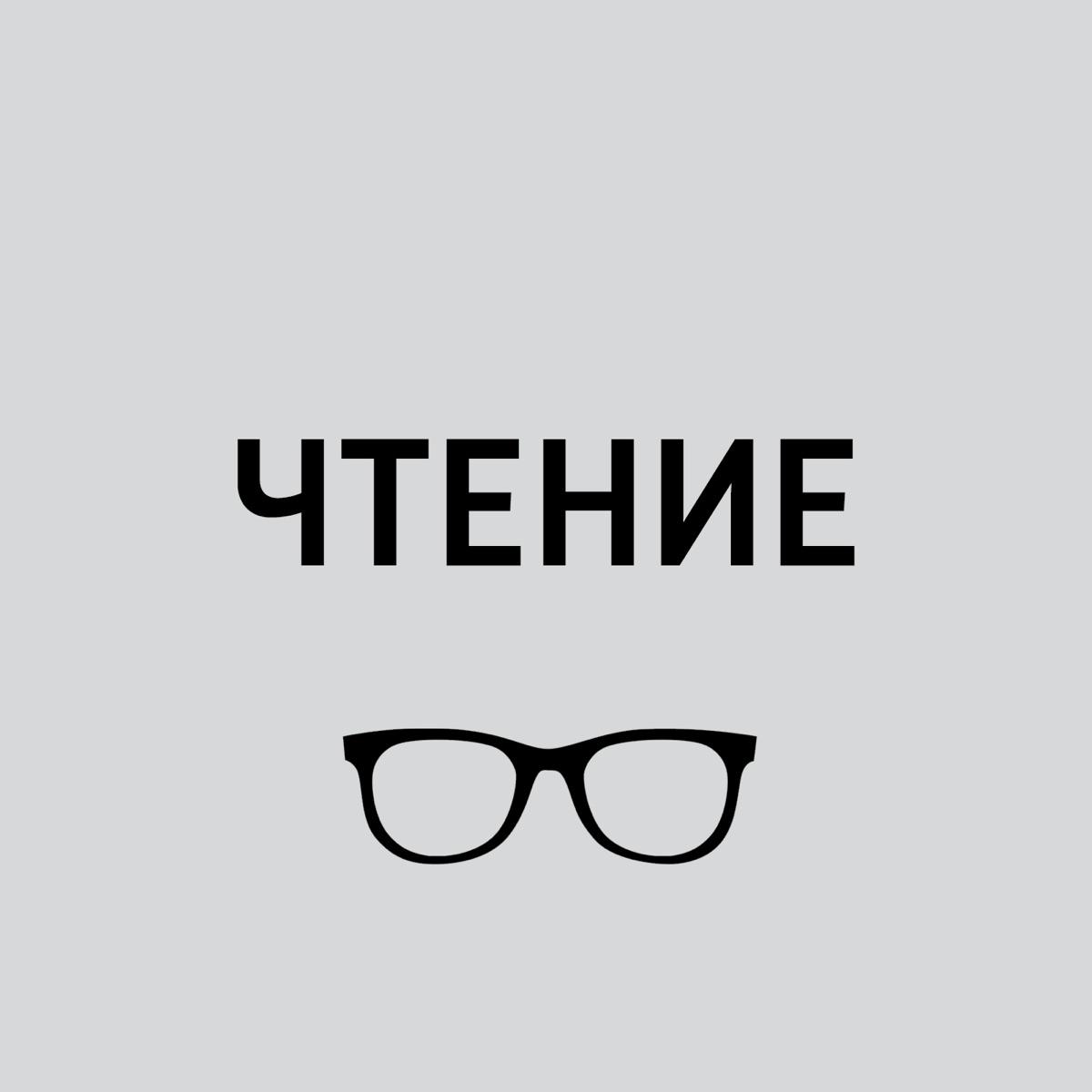 """Бернард Маламуд, """"Идиоты первыми"""""""