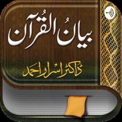 Bayan ul Quran ( بیان القرآن )