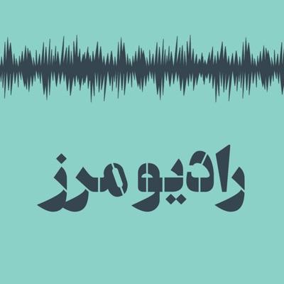 Radio Marz | پادکست فارسی رادیو مرز:Marzie
