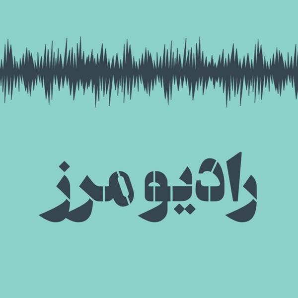 Radio Marz | پادکست فارسی رادیو مرز