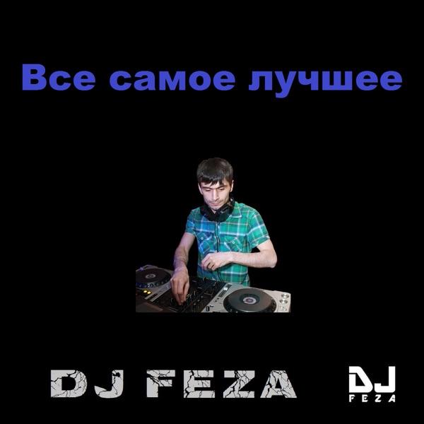 DJ Feza (DJ Феза)