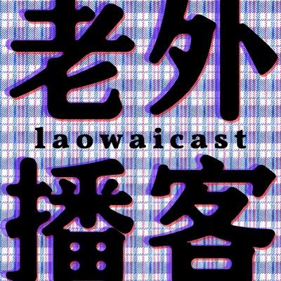 Laowaicast - подкаст про Китай:Laowaicast