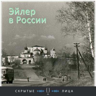 Эйлер в России:Скрытые лица