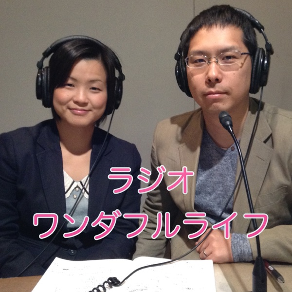 Podcasts – ワンダフルライフ!