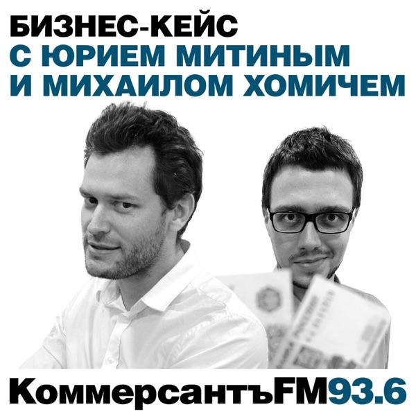 """""""Коммерсантъ FM"""". Бизнес-кейс с Юрием Митиным и Михаилом Хомичем"""