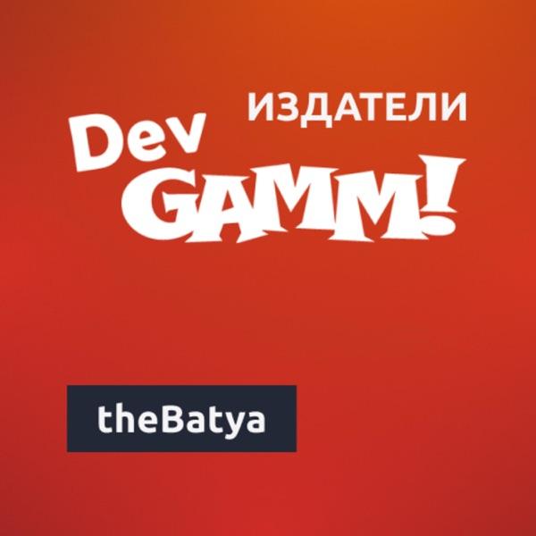 Издатели DevGAMM