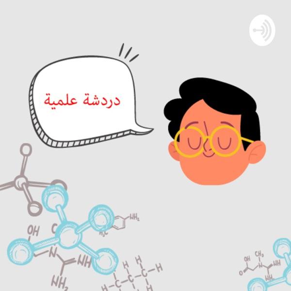 دردشة علمية