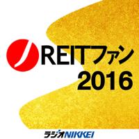 J-REITファン2018 podcast