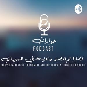 Hiwarat Podcast