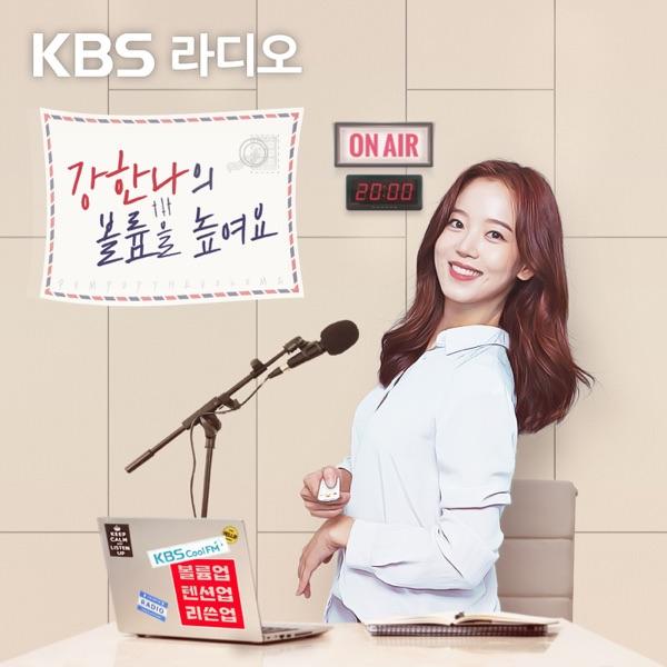 [KBS] 강한나의 볼륨을 높여요