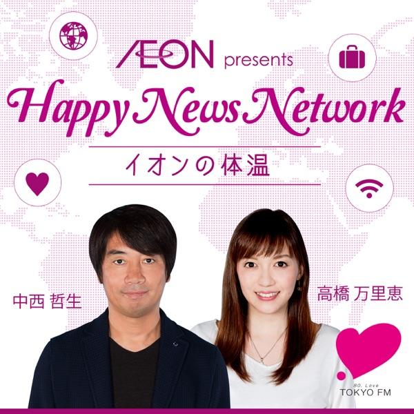 イオン presents Happy News Network イオンの体温