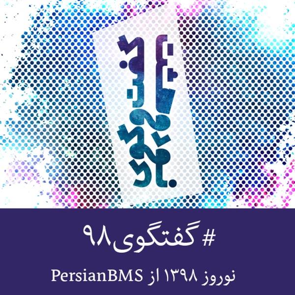 پادکست نوروز ۱۳۹۸ : گفتوگوی نود و هشت
