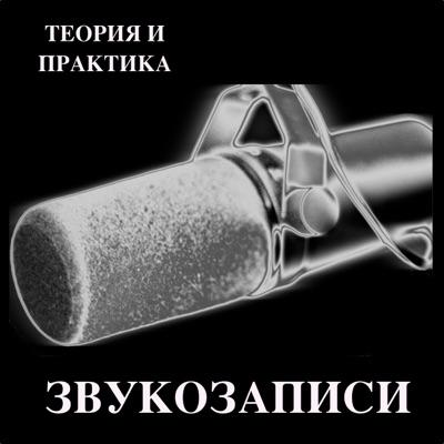 ТиП Звука