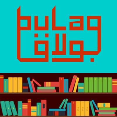 BULAQ | بولاق