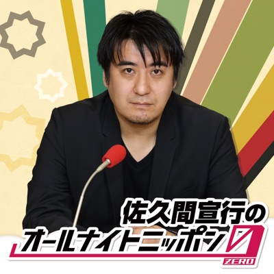 佐久間宣行のオールナイトニッポン0(ZERO):ニッポン放送