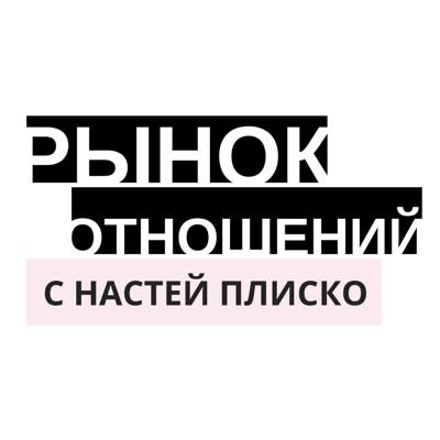 Рынок Отношений с Настей Плиско:Анастасия Плиско