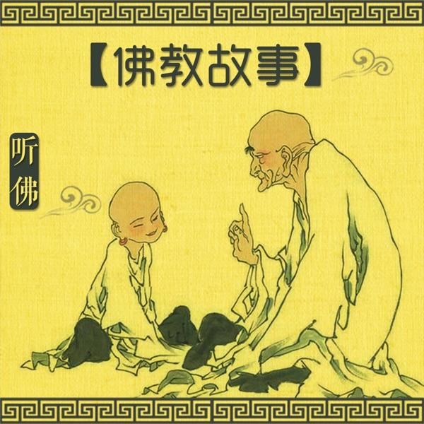 听佛 · 佛教故事