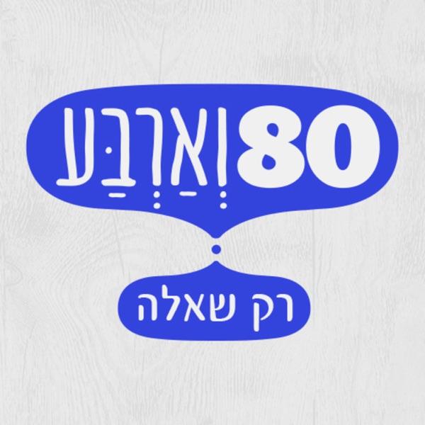 80 וארבע - ההסכת - Eighty and Four Podcast