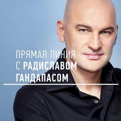 Прямая линия с Радиславом Гандапасом:Podster.ru