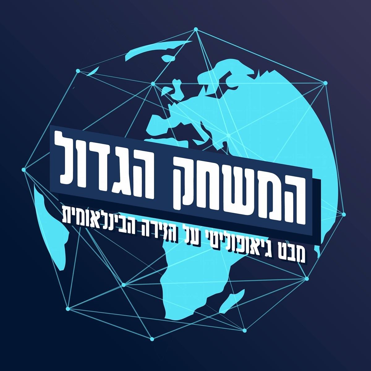 podcast – המשחק הגדול