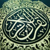 (تلاوات من كتاب الله (قران artwork