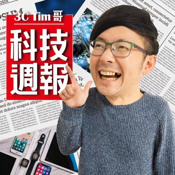 3cTim哥科技週報