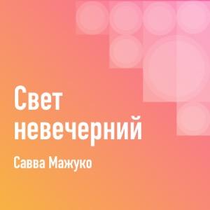 Савва Мажуко: Свет невечерний
