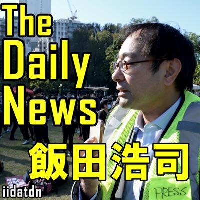 飯田浩司 The Daily News:飯田浩司