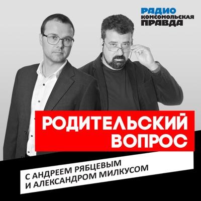 Родительский вопрос:Радио «Комсомольская правда»