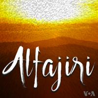Alfajiri - Voice of America podcast