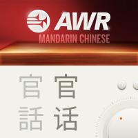 AWR Mandarin - WOM 清晨的翅膀 - Chinese podcast