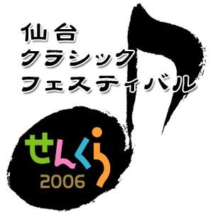 せんくらポッドキャスト2006 by ASAHIネット