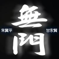 《無門》 - 源網台 sourcewadio.com podcast