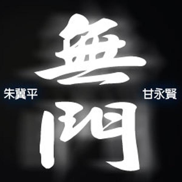 《無門》 - 源網台 sourcewadio.com