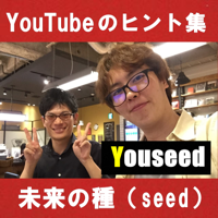 Youseed 副収入を作りたい人向けのYouTubeトーク番組 podcast