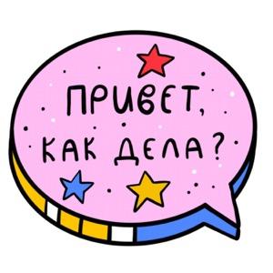 Привет, как дела?