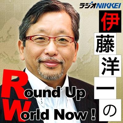 伊藤洋一のRound Up World Now!:ラジオNIKKEI