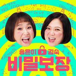 송은이&김숙 비밀보장
