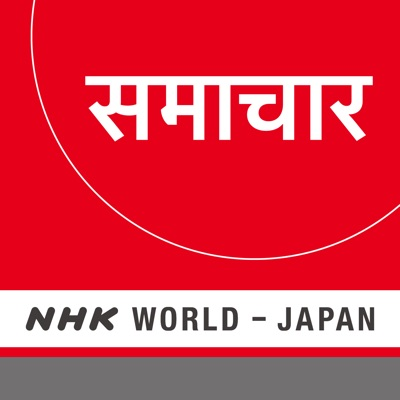 Hindi News - NHK WORLD RADIO JAPAN:NHK (Japan Broadcasting Corporation)