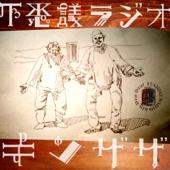 不思議ラジオ キンザザ 〜映画とゲームのpodcast〜