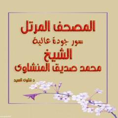 المصحف المرتل نسخة الاذاعة - الشيخ محمد صديق المنشاوى