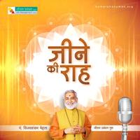Jene Ki Raah by Pt. Vijayashankar Mehta podcast