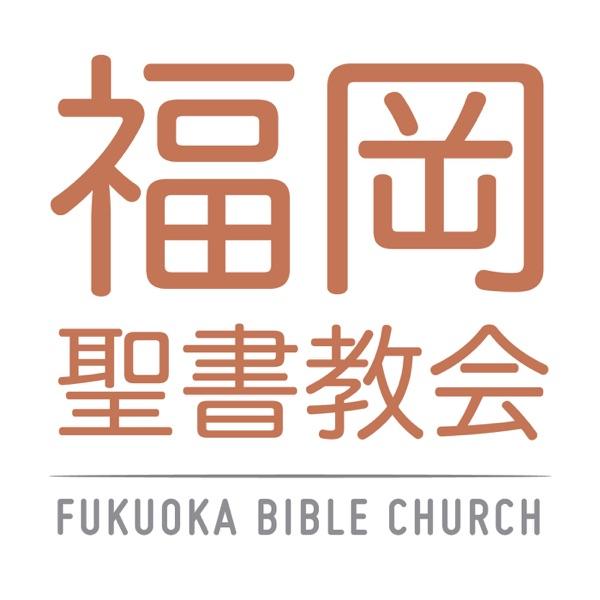 福岡聖書教会